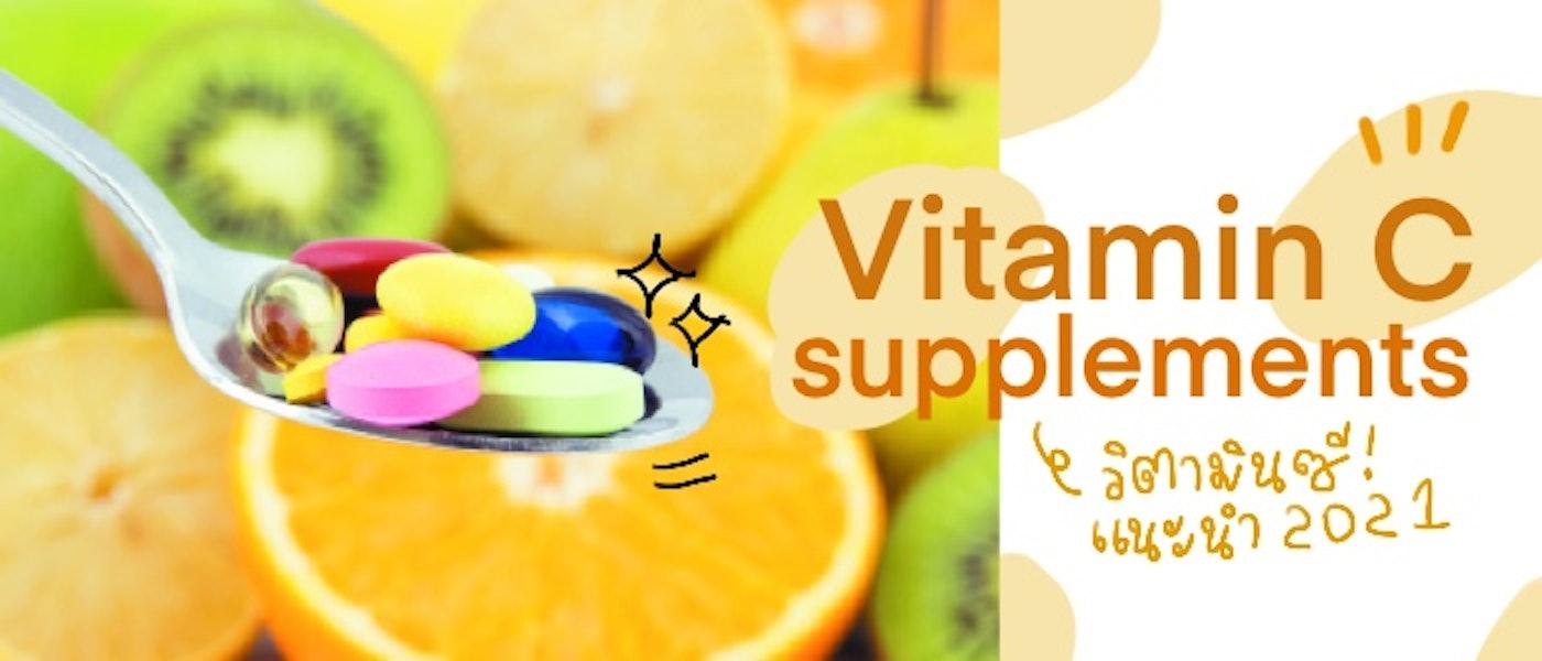 8 อาหารเสริมวิตามินซีที่ JAJAHII ชอบ เพิ่มภูมิคุ้มกัน บรรเทาอาการหวัด ผิวพรรณกระจ่างใส