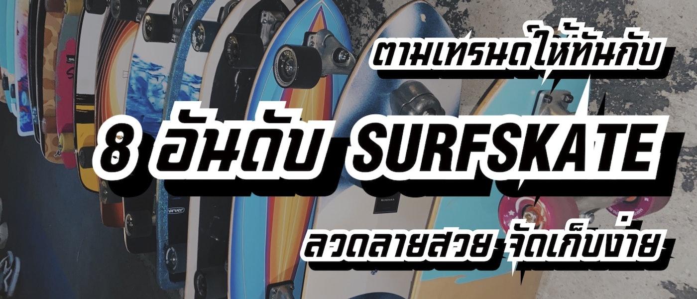 ตามเทรนด์ให้ทันกับ 8 อันดับ เซิร์ฟสเก็ต (Surf Skate) ลวดลายสวย จัดเก็บง่าย