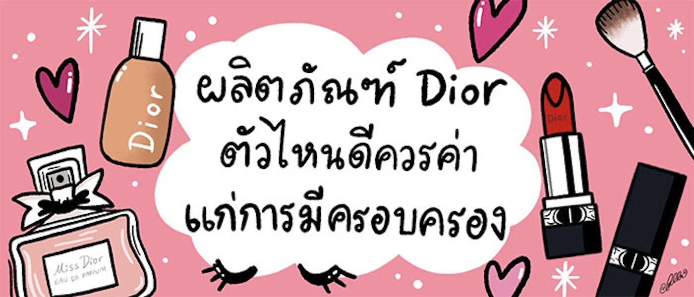 10 ผลิตภัณฑ์ Dior ตัวไหนดี ควรค่าแก่การครอบครอง