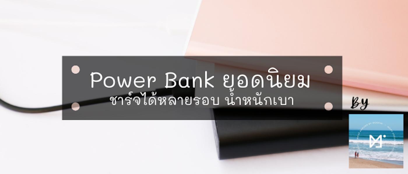 10 Power Bank ยอดนิยม ชาร์จได้หลายรอบ น้ำหนักเบา