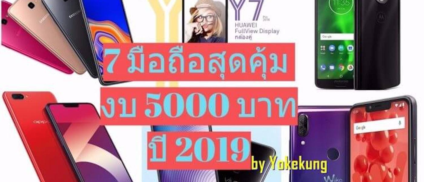 แนะนำ 7 มือถือสุดคุ้ม ปี 2019  ในงบ 5,000 บาท โดย Yokekung
