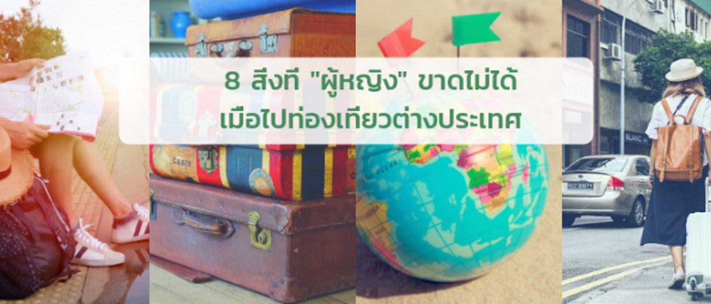 8 สิ่งที่ผู้หญิงขาดไม่ได้เมื่อไปท่องเที่ยวต่างประเทศ