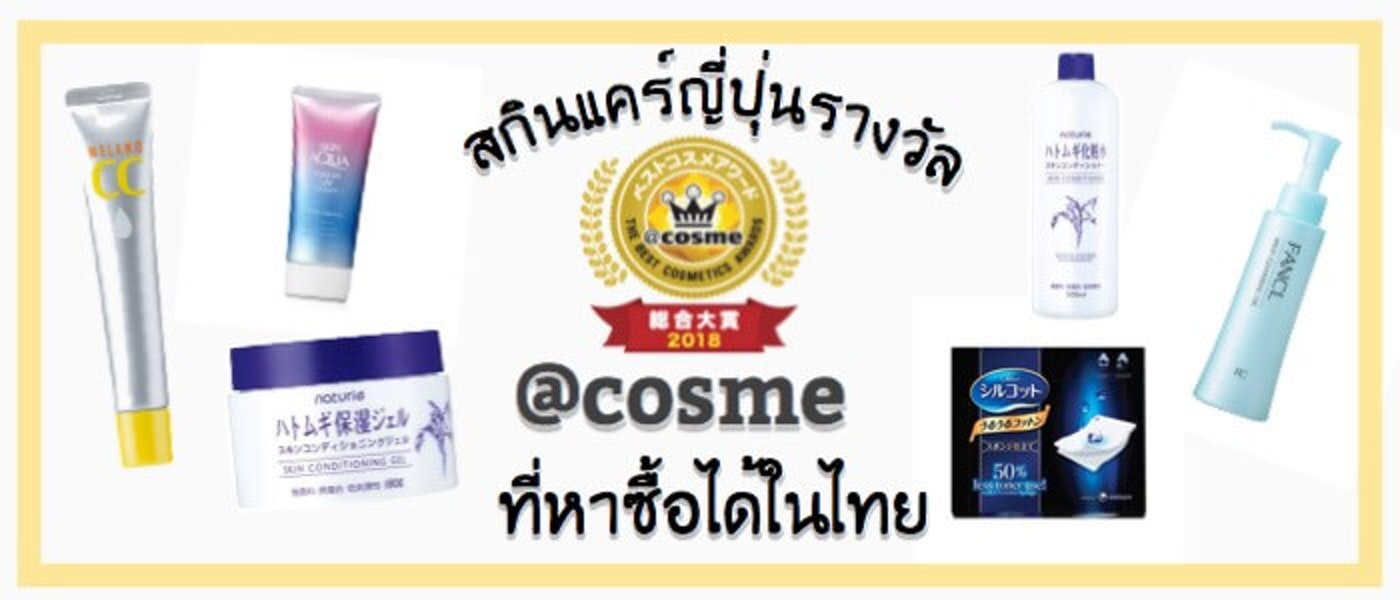 8 สกินแคร์ญี่ปุ่นที่ได้รับรางวัล @cosme ที่หาซื้อได้ในไทย