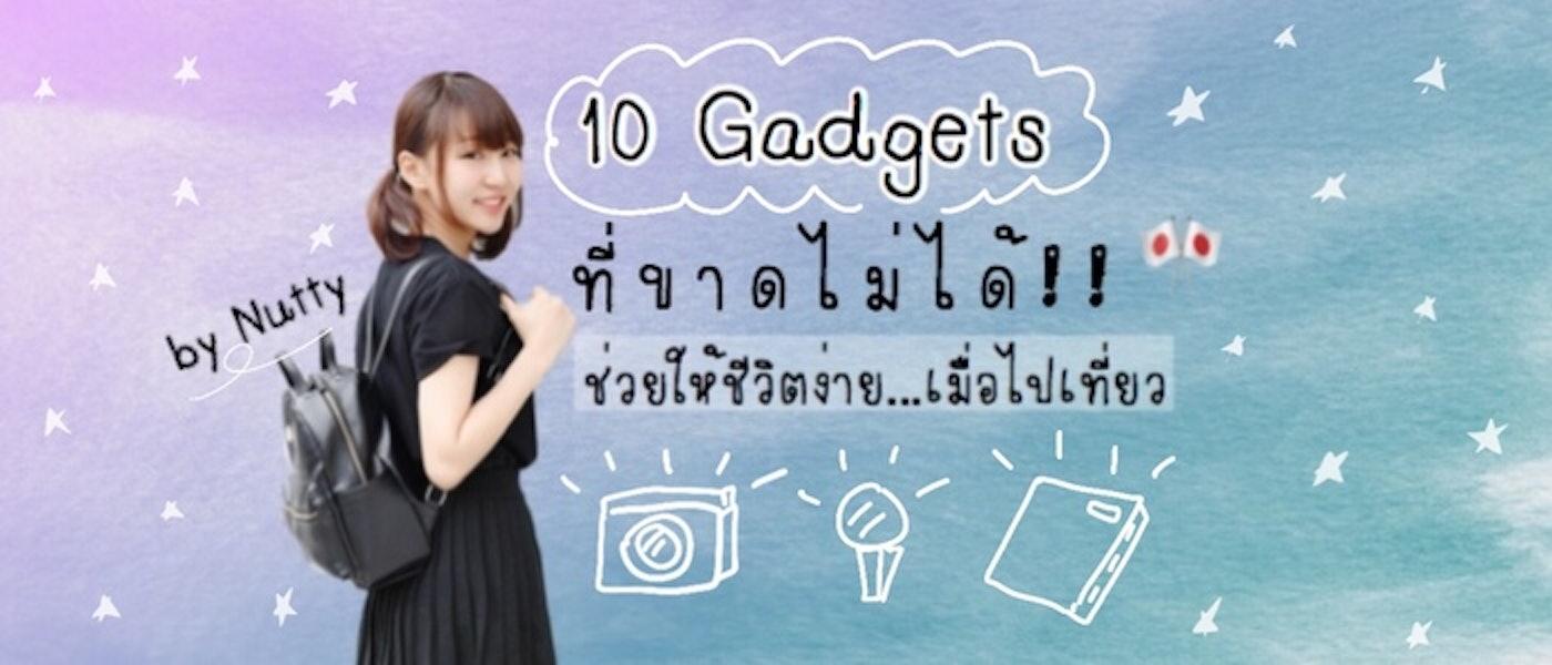 10 Gadgets ที่ขาดไม่ได้ ช่วยให้ชีวิตง่ายเมื่อไปเที่ยว