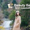 Beauty Item ที่สาว ๆ ควรพกไปเที่ยว โดยโลกรอบนุ้ง
