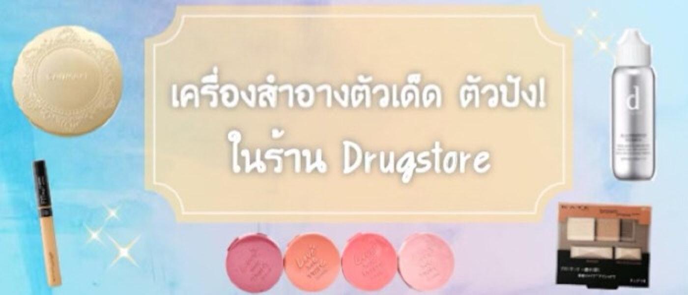 Mikichin รวบรวมเครื่องสำอางตัวไหนเด็ด ตัวไหนปัง ใน Drugstore
