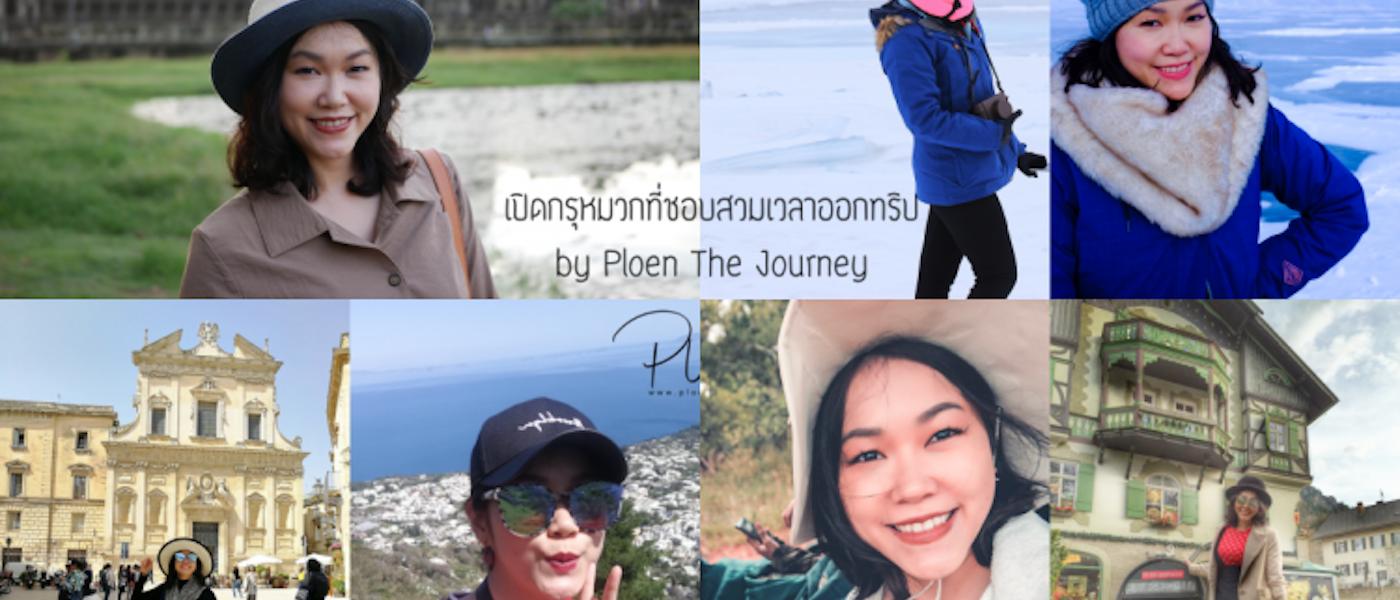 เปิดกรุหมวกที่ชอบสวมเวลาออกทริป By Ploen The Journey
