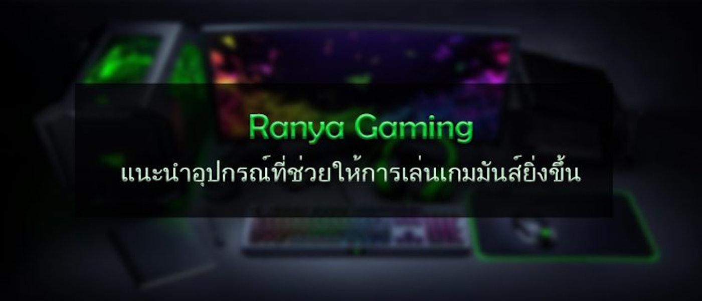 Ranya Gaming แนะนำอุปกรณ์ที่ช่วยให้การเล่นเกมส์มันส์ยิ่งขึ้น