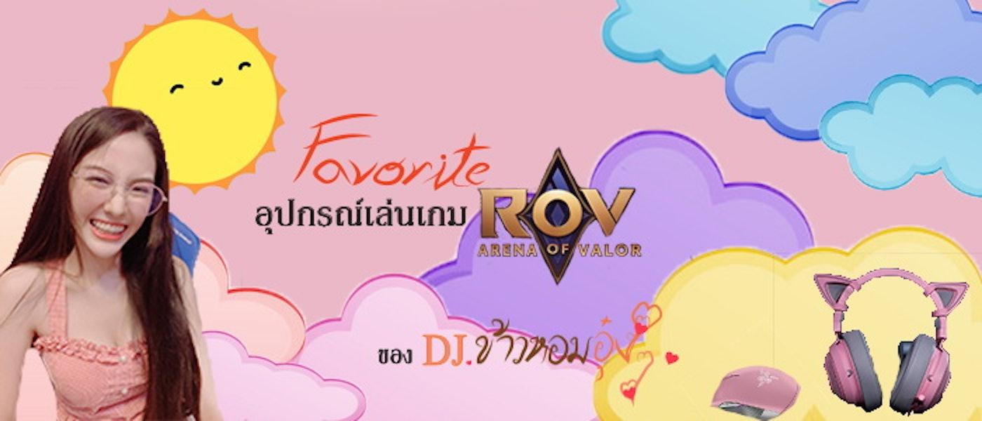 Favorite อุปกรณ์เล่นเกม ROV ของ DJ. ข้าวหอมอุ๋ง ๆ