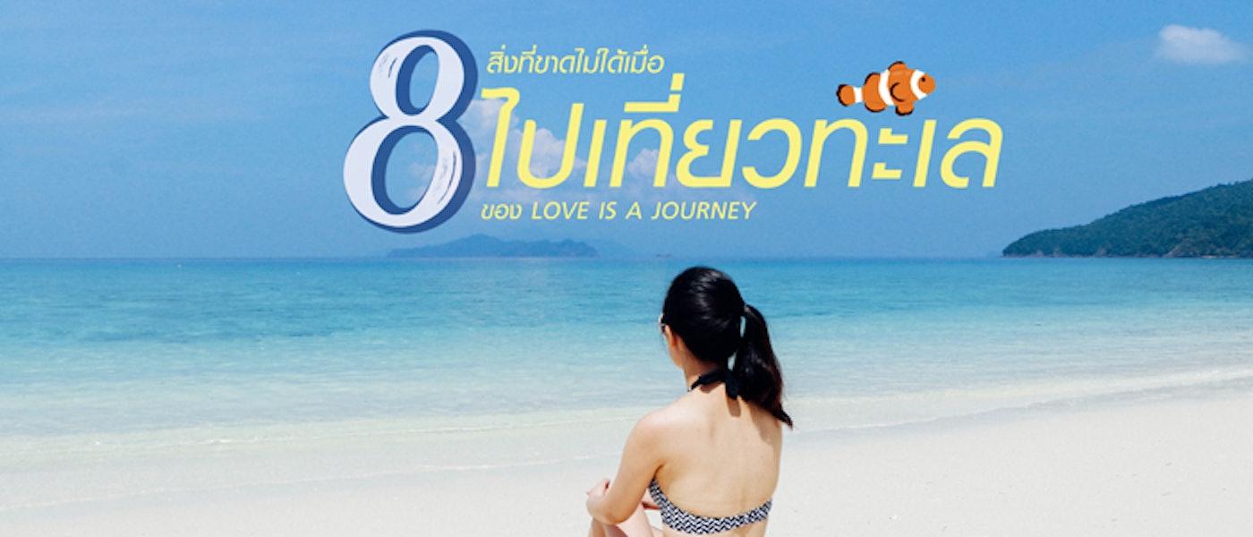 8 สิ่งที่ขาดไม่ได้เมื่อไปเที่ยวทะเลของ LOVE IS A JOURNEY