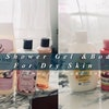 10 อันดับ Shower Gel & Body Wash สำหรับผิวแห้ง เพื่อผิวเนียนนุ่ม หอมฟุ้ง