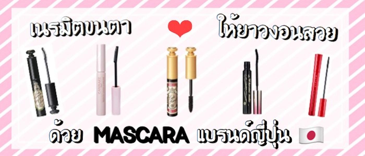 เนรมิตขนตาให้ยาว งอนสวย ด้วย Mascara แบรนด์ญี่ปุ่น