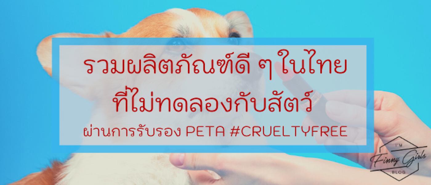 รวม 8 ผลิตภัณฑ์ดี ๆ ในไทยที่ ไม่ทดลองกับสัตว์ ผ่านการรับรอง PETA #CrueltyFree