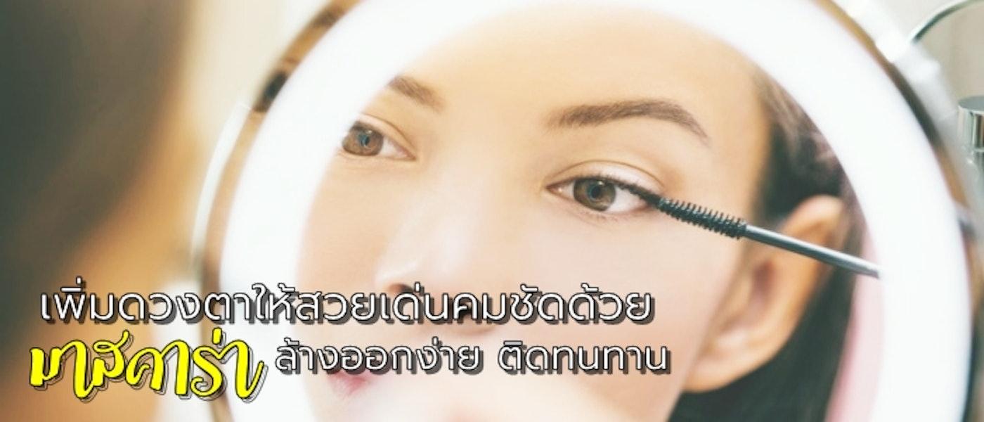 เพิ่มดวงตาให้สวยเด่นคมชัดกับ 8 มาสคาร่า ล้างออกง่าย ติดทนทาน