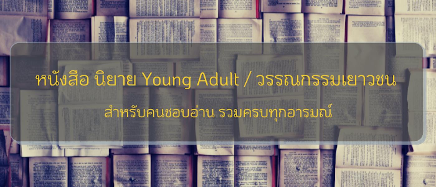 10 หนังสือ นิยาย Young Adult/วรรณกรรมเยาวชน สำหรับคนชอบอ่าน รวมครบทุกอารมณ์