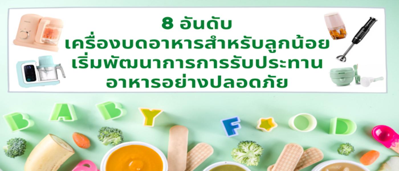 8 อันดับ เครื่องบดอาหารสำหรับลูกน้อย เริ่มพัฒนาการการรับประทานอาหารอย่างปลอดภัย