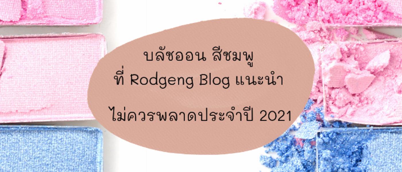 9 บลัชออน สีชมพู ที่ Rodgeng Blog แนะนำ ไม่ควรพลาดประจำปี 2021
