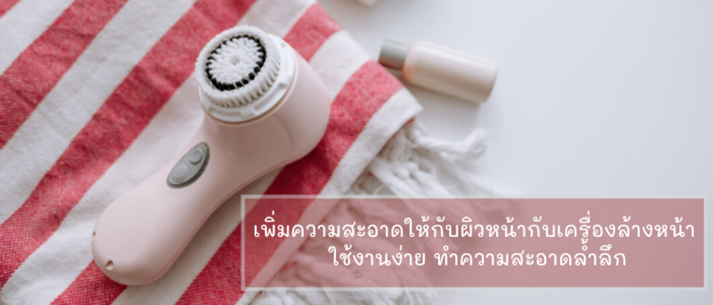 เพิ่มความสะอาดให้กับผิวหน้ากับ 8 อันดับ เครื่องล้างหน้า ใช้งานง่าย ทำความสะอาดล้ำลึก