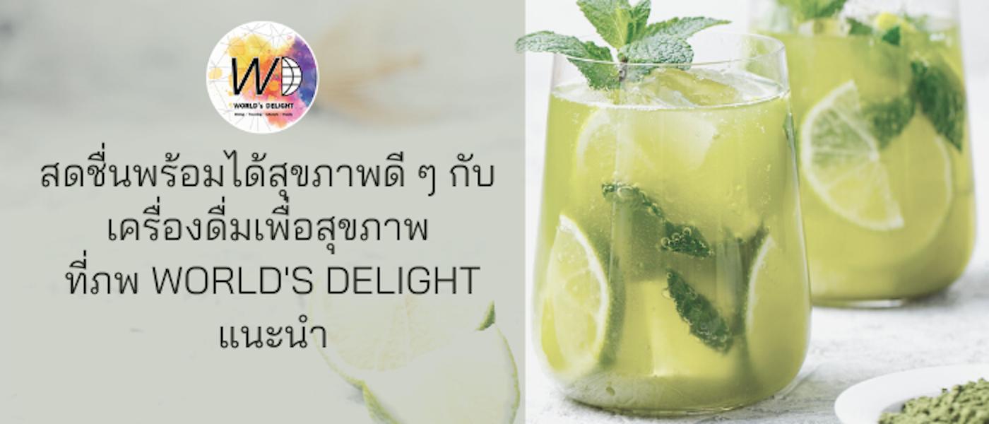 สดชื่นพร้อมได้สุขภาพดี ๆ กับ เครื่องดื่มเพื่อสุขภาพ 8 อันดับที่ภพ World's Delight แนะนำ