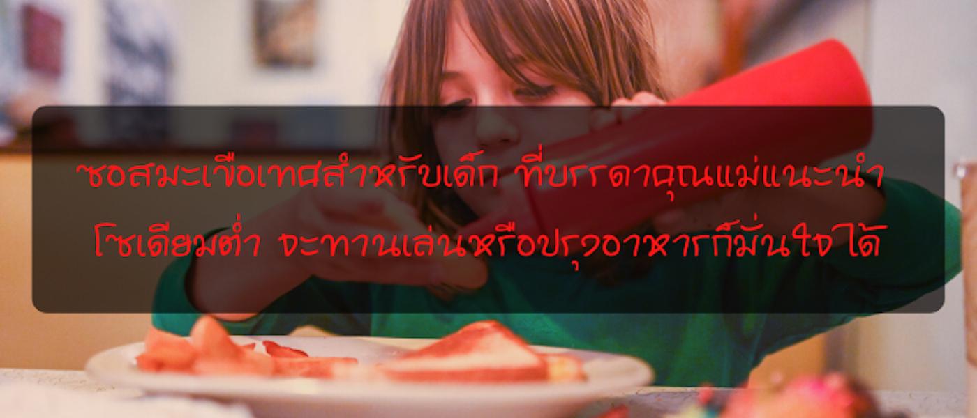8 ซอสมะเขือเทศสำหรับเด็ก ที่บรรดาคุณแม่แนะนำ โซเดียมต่ำ จะทานเล่นหรือปรุงอาหารก็มั่นใจได้