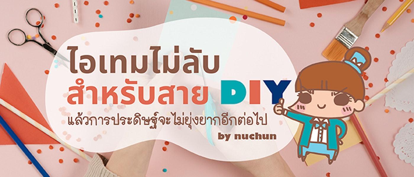 10 ไอเทมไม่ลับสำหรับสาย DIY แล้วการประดิษฐ์จะไม่ยุ่งยากอีกต่อไป by nuchun