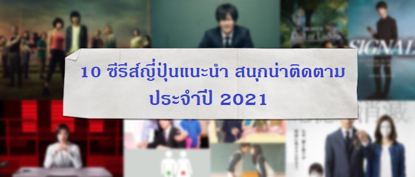 10 ซีรีส์ญี่ปุ่นที่แนะนำ เนื้อเรื่องสนุกน่าติดตาม ประจำปี 2021