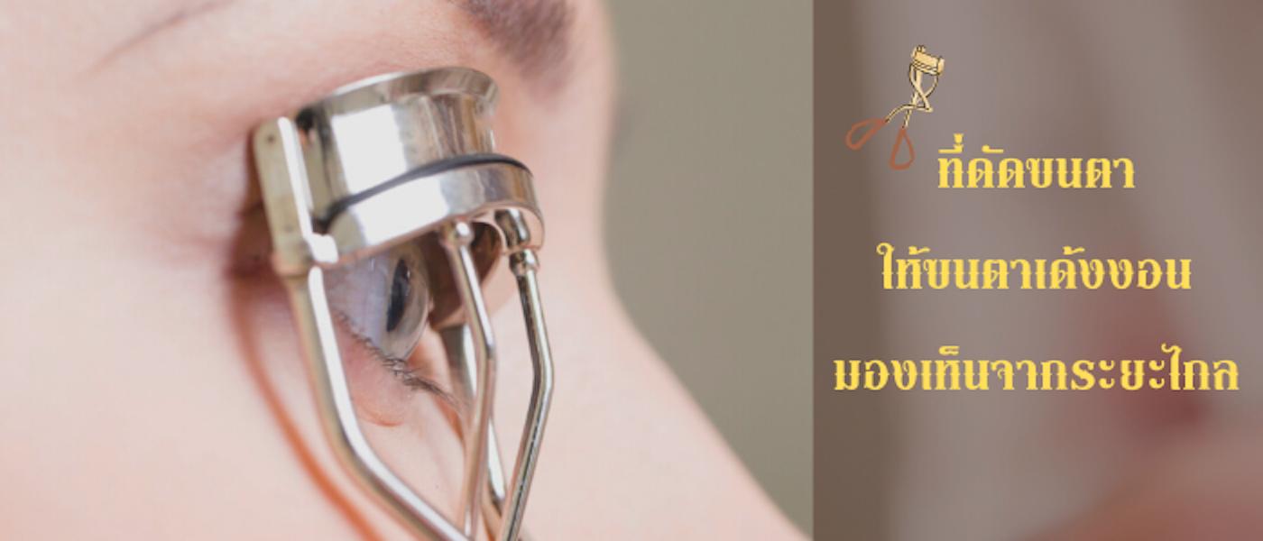 8 อันดับที่ดัดขนตา ให้ขนตาเด้งงอน มองเห็นจากระยะไกล
