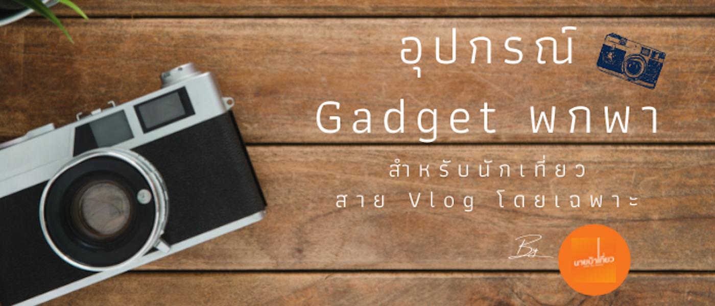 รวม 8 อุปกรณ์ Gadget พกพา สำหรับนักเที่ยวสาย Vlog โดยเฉพาะ