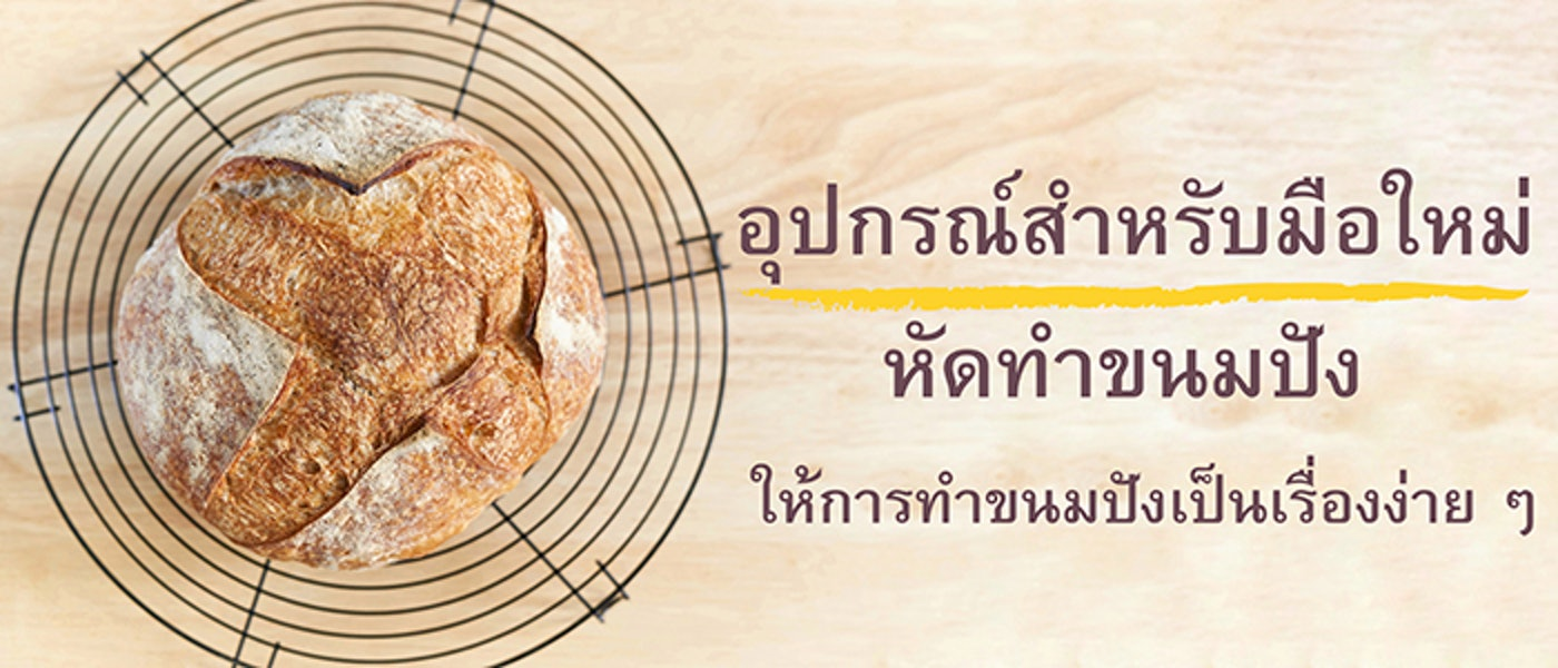 10 อุปกรณ์สำหรับมือใหม่หัดทำขนมปัง ให้การทำขนมปังเป็นเรื่องง่าย ๆ