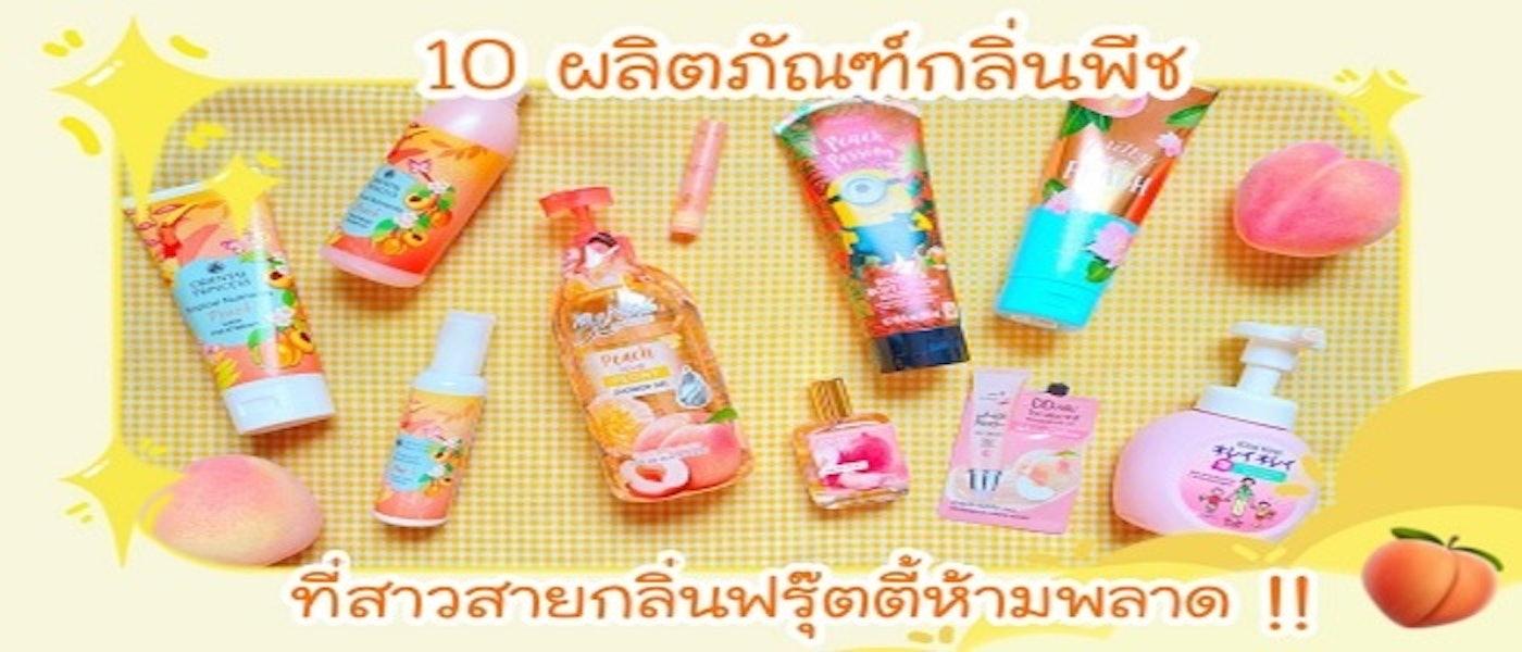 รวม 10 ผลิตภัณฑ์กลิ่นพีช ทั้งสกินแคร์และเครื่องสำอาง ครบครันสำหรับสาวสายกลิ่นฟรุตตี้