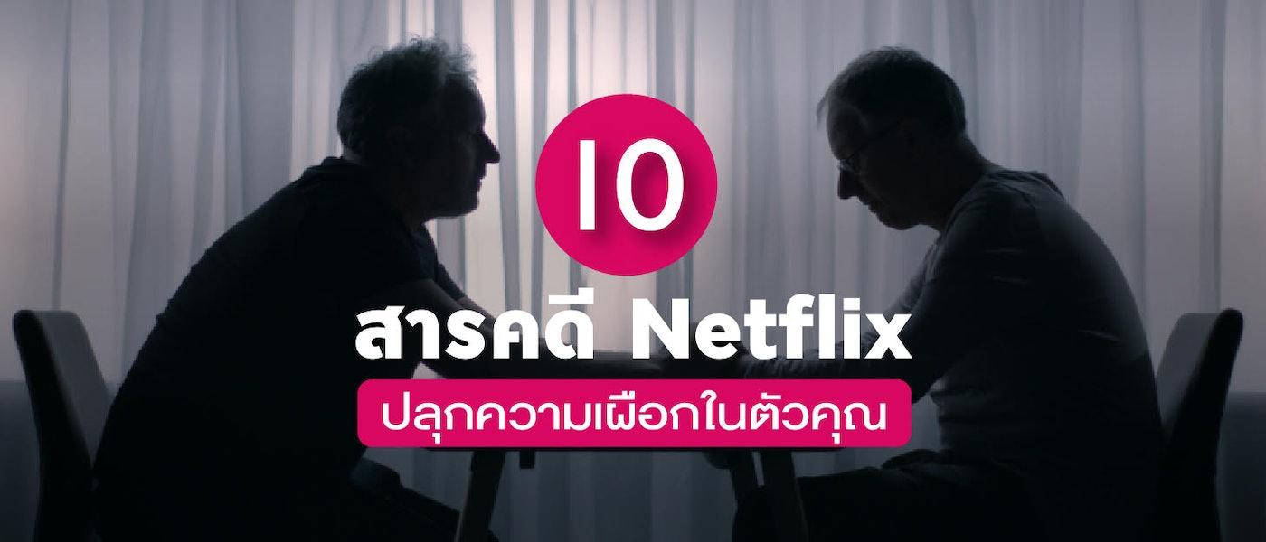 10 ซีรีส์และภาพยนตร์สารคดี Netflix แนวสืบสวนสอบสวน ฆาตกรรม ลึกลับ เหวอ เฮี้ยน ปลุกความเผือกในตัวคุณ
