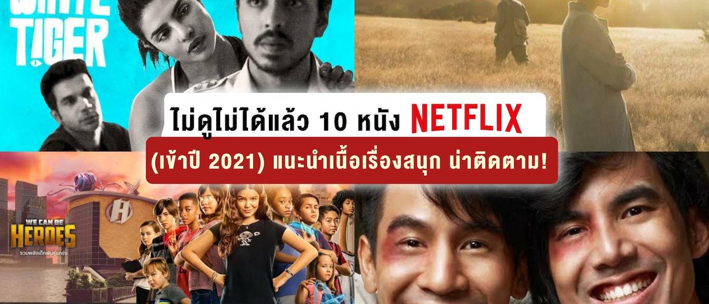 ไม่ดูไม่ได้แล้ว 10 หนัง Netflix ที่จะเข้าปี 2021 แนะนำ เนื้อเรื่องสนุก น่าติดตาม