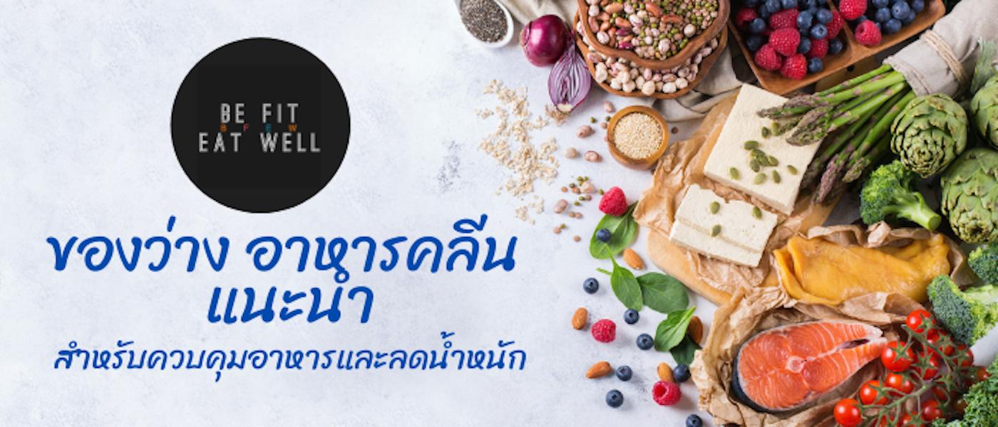 10 ของว่าง อาหารคลีน แนะนำ สำหรับควบคุมอาหารและลดน้ำหนัก