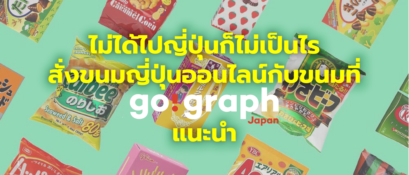ไม่ได้ไปญี่ปุ่นก็ไม่เป็นไร สั่ง ขนมญี่ปุ่น ออนไลน์กับ 10 ขนมที่ Go!Graph Japan แนะนำ