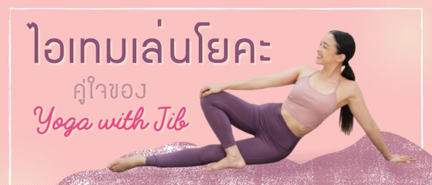10 ไอเทมเล่นโยคะคู่ใจของ Yoga with Jib ประจำปี 2021 ชิ้นไหนไม่ควรพลาด