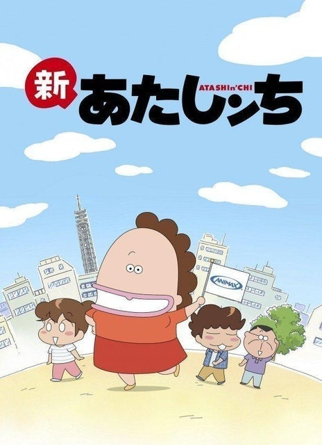 Shin-Ei Animation อนิเมะ อาตาชินจิ ครอบครัวตัวป่วน (Atashi No Uchi) 1