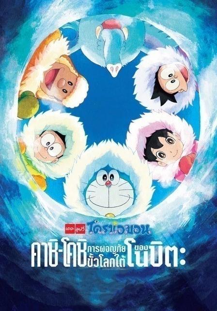 Shin-Ei Animation อนิเมะ โดราเอมอน เดอะมูฟวี่ คาชิโคชิ การผจญภัยขั้วโลกใต้ของโนบิตะ (Nobita no Nankyoku Kachikochi Daibouken) 1