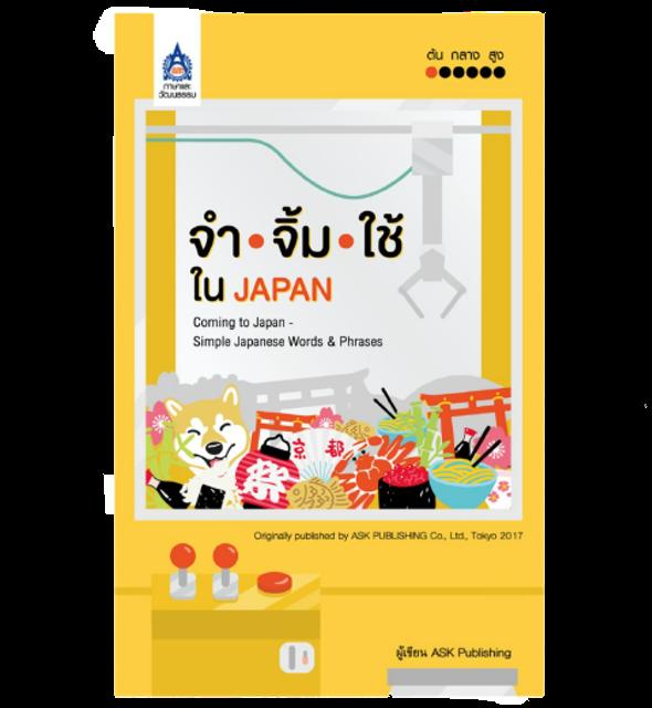 ASK Publishing หนังสือเรียนภาษาญี่ปุ่น จำ จิ้ม ใช้ ใน JAPAN  1