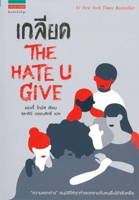 Angela Thomas  นิยาย Young Adult/วรรณกรรมเยาวชน เกลียด THE HATE U GIVE 1