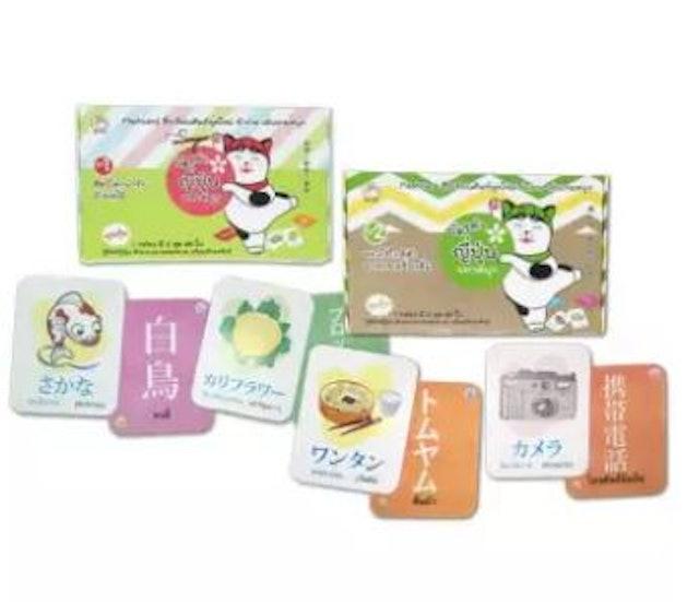 Book Time ชุดบัตรคำญี่ปุ่นมหาสนุก 1