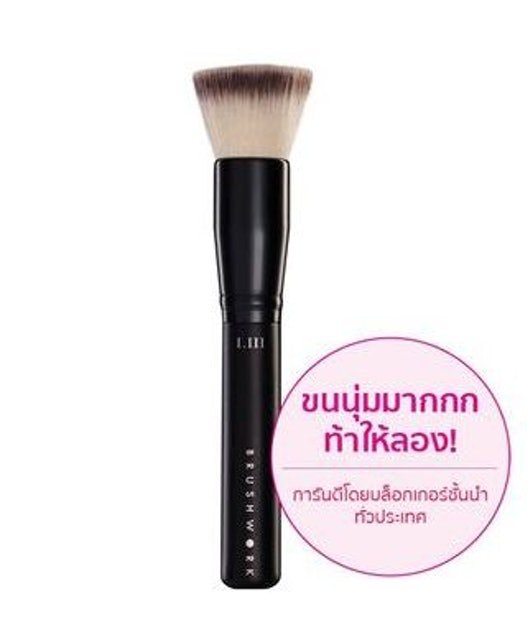 BRUSHWORK I.III THE AIRBRUSH POWDER FOUNDATION BRUSH 1