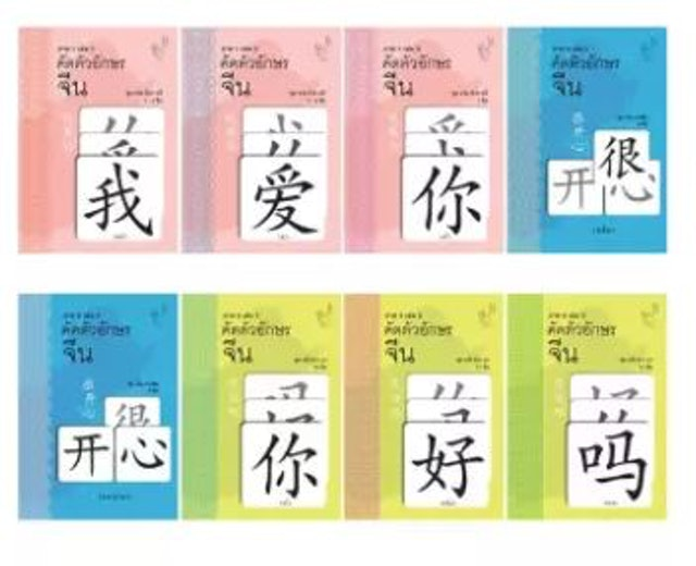 ODM คัดตัวอักษร จีน ภาค 1 - 3 Set 8 เล่ม 1