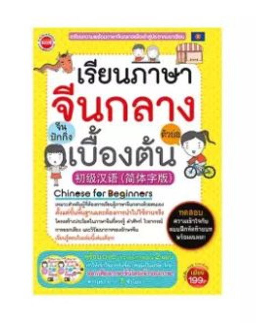 MIS Publishing  เรียนภาษาจีนกลาง (ตัวย่อ) เบื้องต้น+2DVDs 1