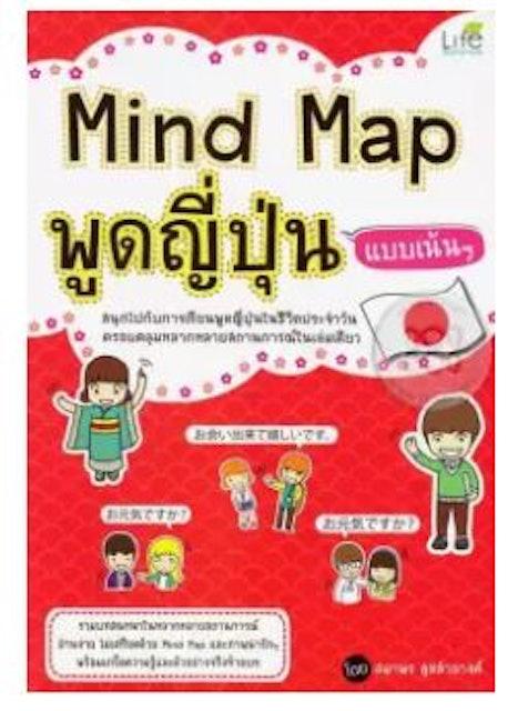 SE-ED Mind Map พูดญี่ปุ่นแบบเน้น ๆ 1
