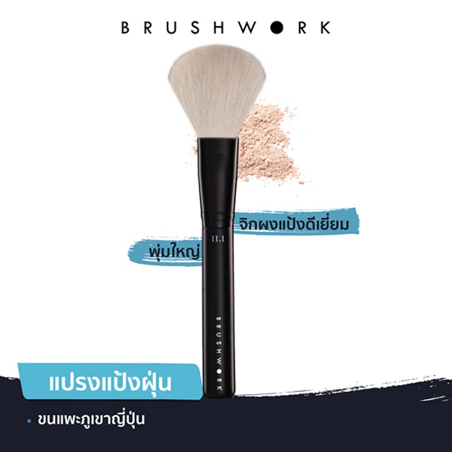 BRUSHWORK II.I POWDER BRUSH [NATURAL HAIR EDITION] 1