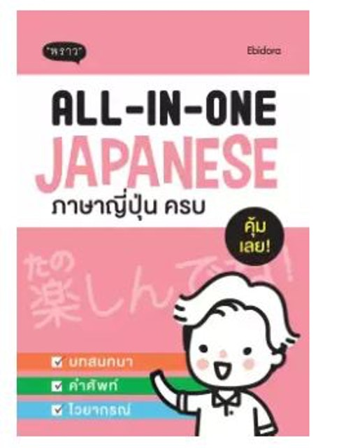 Pround  All-in-one Japanese ภาษาญี่ปุ่นครบ 1