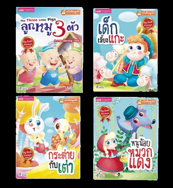 ของเล่นสำหรับเด็ก หนังสือชุดนิทาน Big Book 1