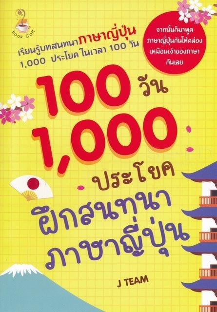 J TEAM 100 วัน 1,000 ประโยคฝึกสนทนาภาษาญี่ปุ่น 1