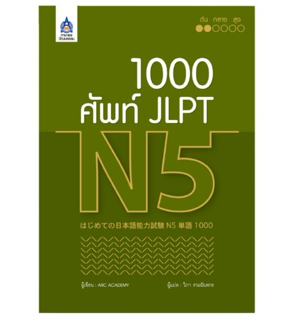 ARC Academy หนังสือเรียนภาษาญี่ปุ่น 1000 ศัพท์ JLPT N5 1