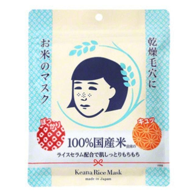 Keana Nadeshiko Rice Mask  1